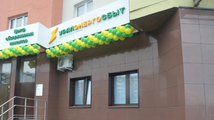 «Уралэнергосбыт» откроет Центры обслуживания клиентов во всех районах города Челябинска