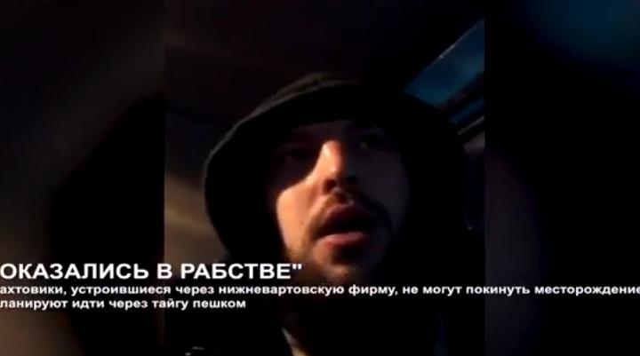 Вахтовики с Севера заявили, что их отказываются везти домой, и собрались идти пешком через тайгу