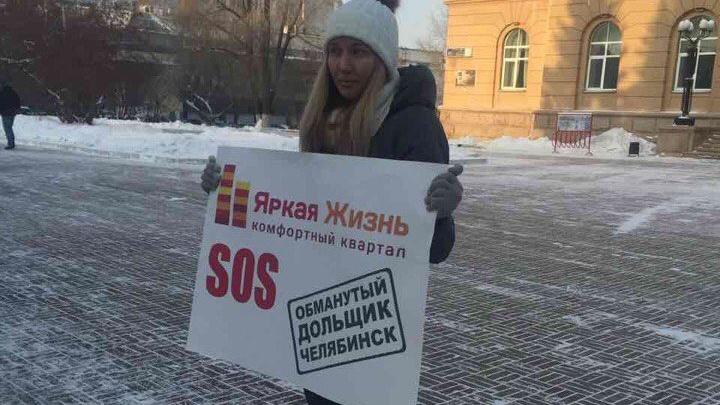 «Верните Дудина в Челябинск»: дольщики «Яркой жизни» вышли на пикеты