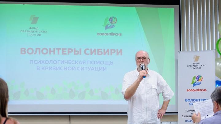 В Новосибирске прошел круглый стол по перспективам развития психологического волонтерства