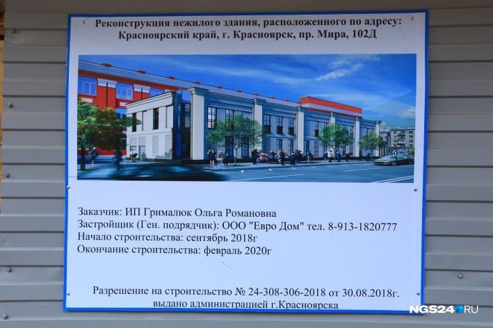 Так будет выглядеть здание после завершения строительства