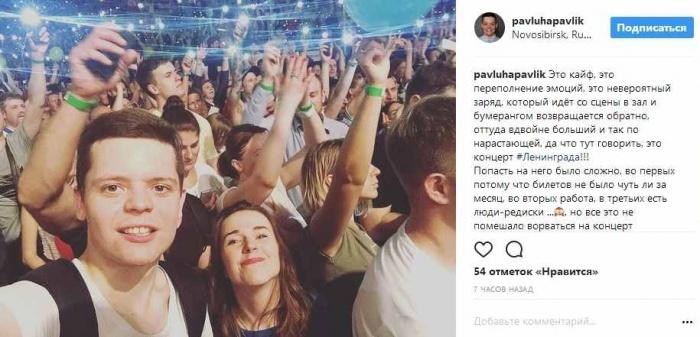 Новосибирцы остались довольны прошедшим концертом