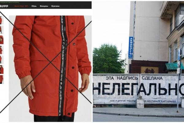 Справа — граффити Ильи Мозги, слева — парка с рисунком