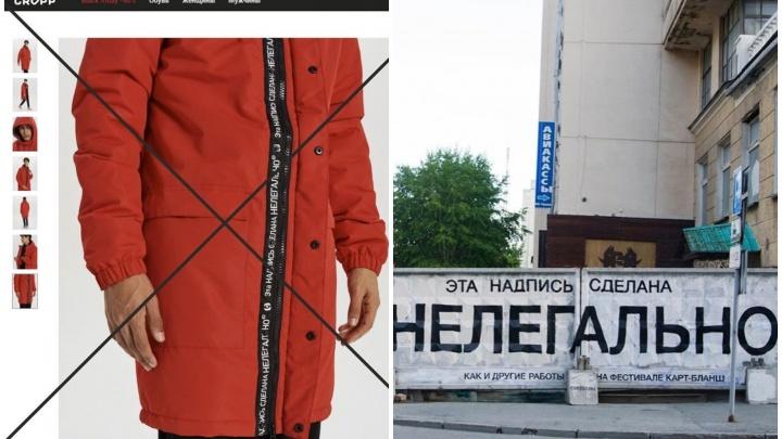 Уличный художник из Екатеринбурга обвинил польскую компанию в краже его работы