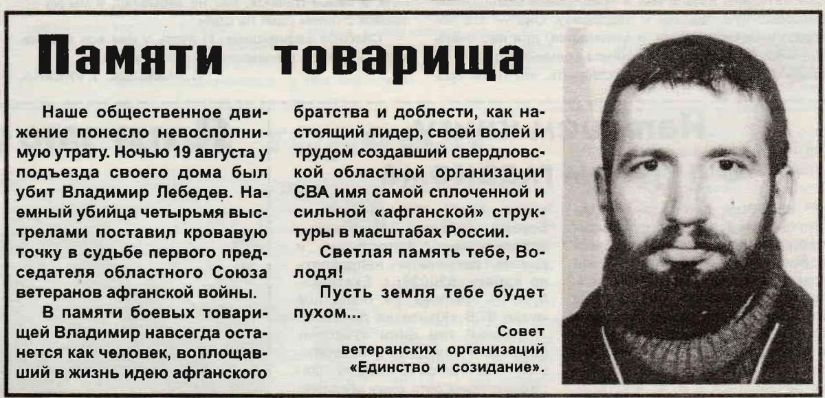 Владимир Лебедев погиб 19 августа. Каждый год в этот день на его могиле собираются друзья и сослуживцы, чтобы почтить его память