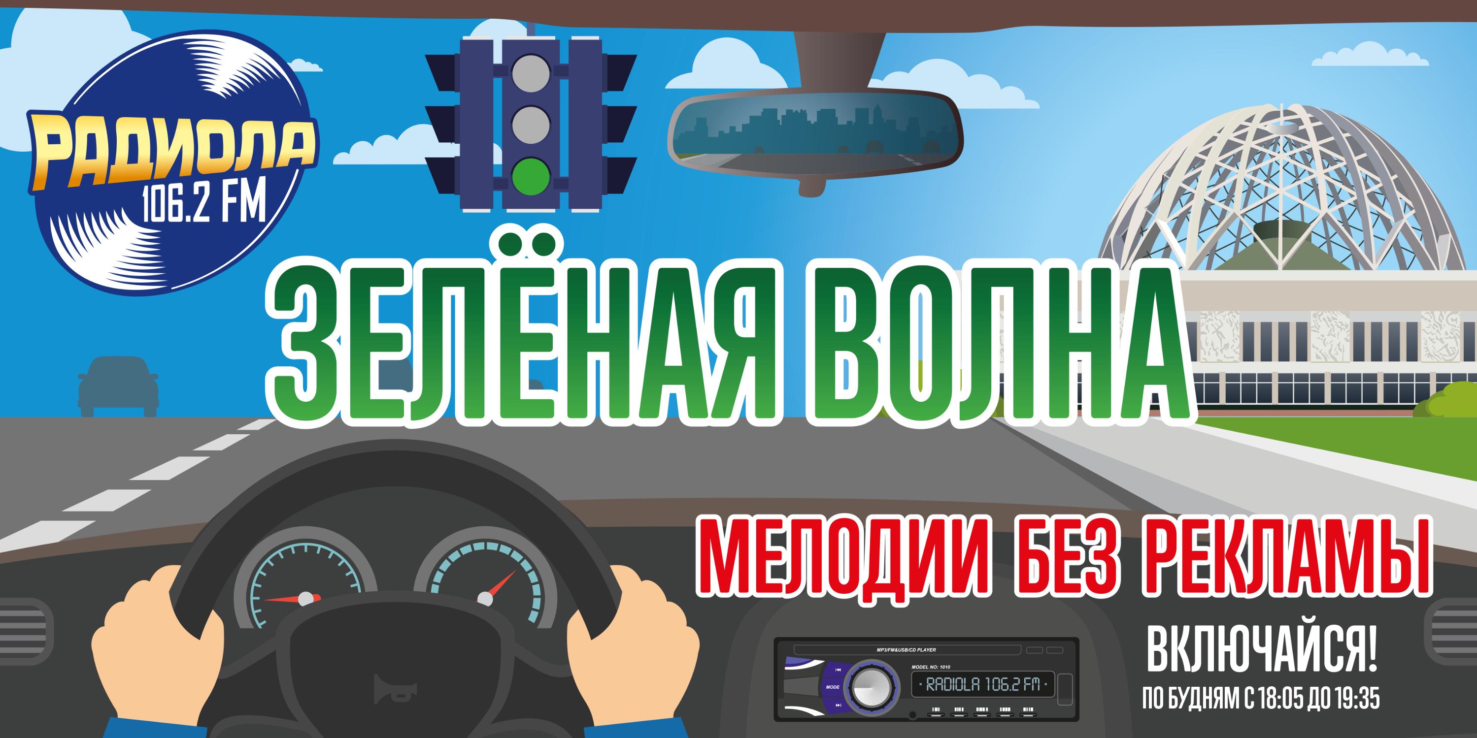 В Екатеринбурге включили «Зелёную волну» на Радиоле 106.2 FM