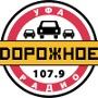 «Дорожное радио» – первое по любви