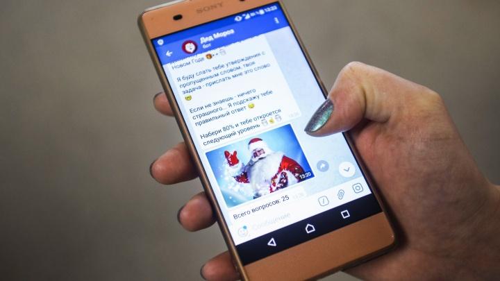 Новосибирцы придумали бота для Telegram с трудными вопросами о Новом годе