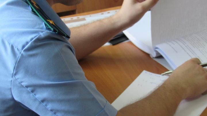 В Зауралье прокуратура через суд взыскивает со лжеминера деньги, потраченные на проверку сообщения