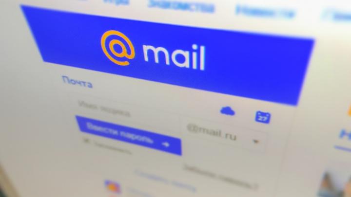 У Mail.ru случился сбой: почтовые адреса удалены