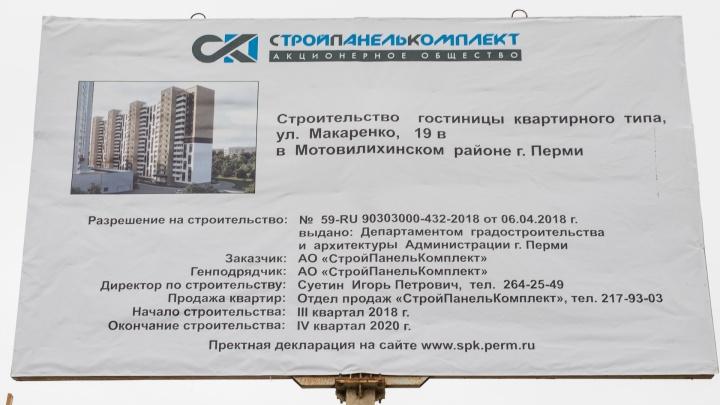 «СтройПанельКомплект» оспорит отказ в разрешении на строительство гостиницы в Перми