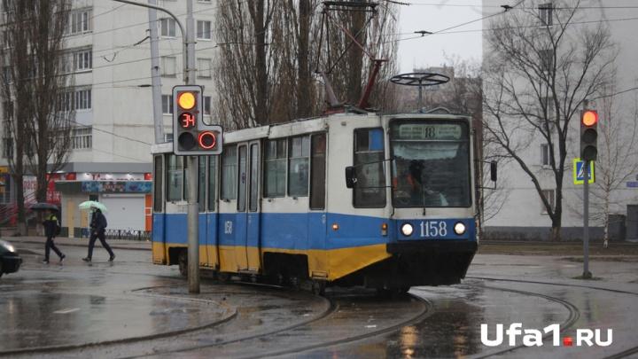 В Уфе из-за ремонта трамвайных путей изменится движение электротранспорта