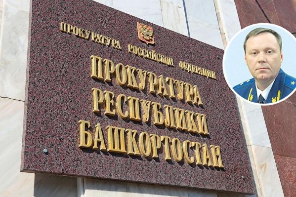 Руководящее звено башкирской прокуратуры получает больше 200 тысяч рублей в месяц