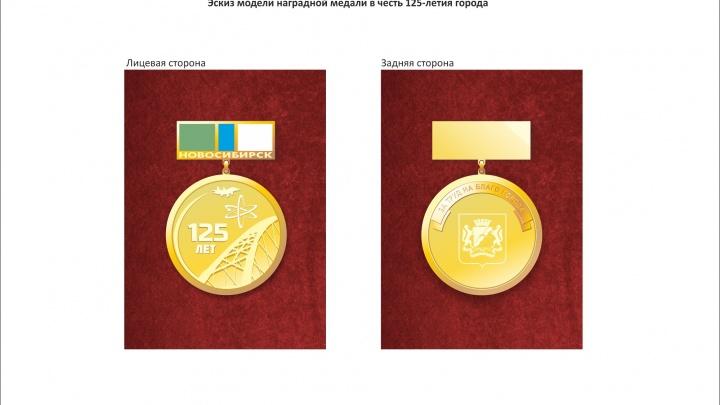 На медали в честь 125-летия Новосибирска отчеканят Бугринский мост и Су-34