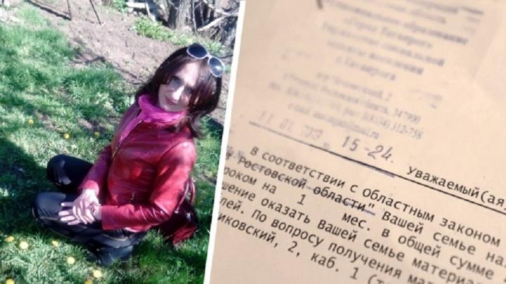 Министр труда Ростовской области прокомментировала ситуацию с пособием на 47 рублей