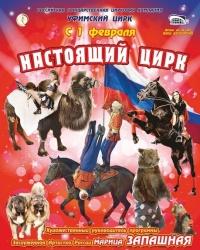 В Уфимский цирк приедет Марица Запашная