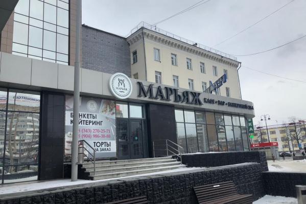 В кафе «Марьяж» санитарные врачи нашли многочисленные нарушения