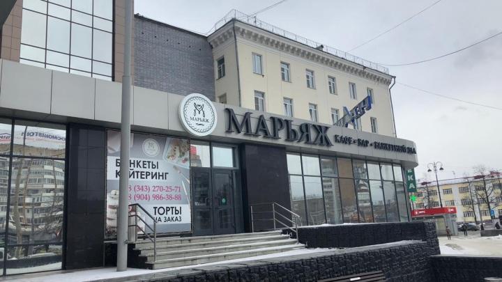 В Екатеринбурге приставы закрыли кафе в здании бывшей гостиницы «Свердловск»