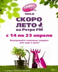 Радиослушатели «Ретро FM» получат призы к дачному сезону
