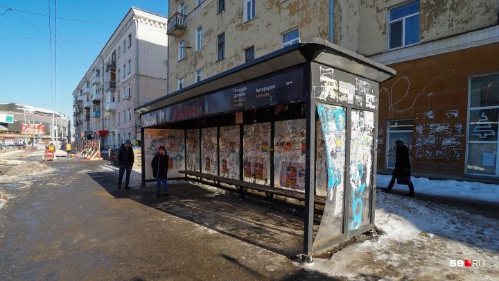 Остановку «Цирк» в Перми временно перенесли из-за ремонта дороги