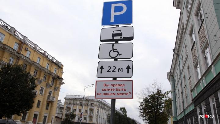 Инвалиды пристыдили наглых водителей в Ярославле
