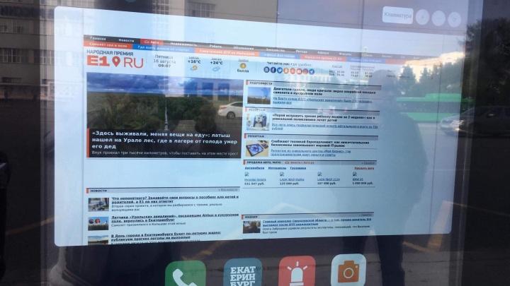 Новости E1.RU начали показывать в Екатеринбурге на остановках, умеющих заряжать мобильники