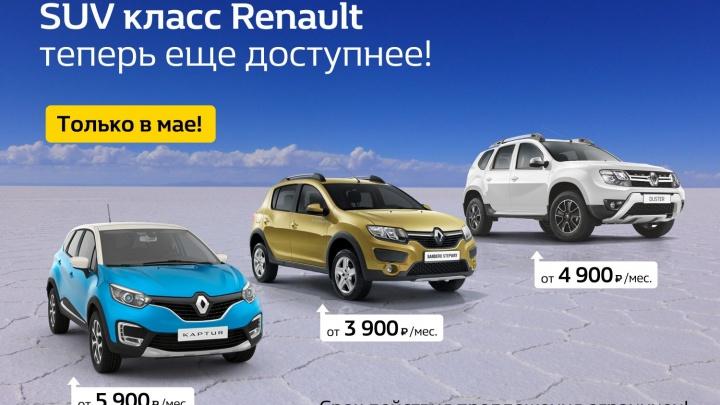 В Омске можно купить автомобиль за 3900 рублей в месяц