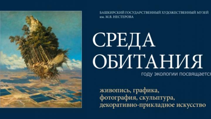 Приобщиться к прекрасному: в музее Нестерова новая выставка башкирских художников
