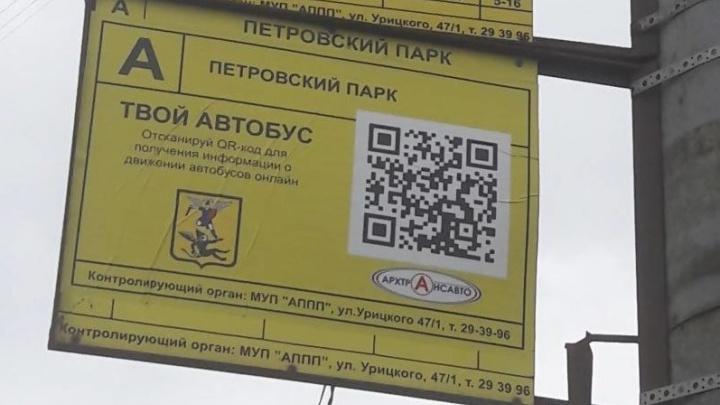 Ждем автобус по старинке: завтра в Архангельске приостановят онлайн-отслеживание городских маршрутов