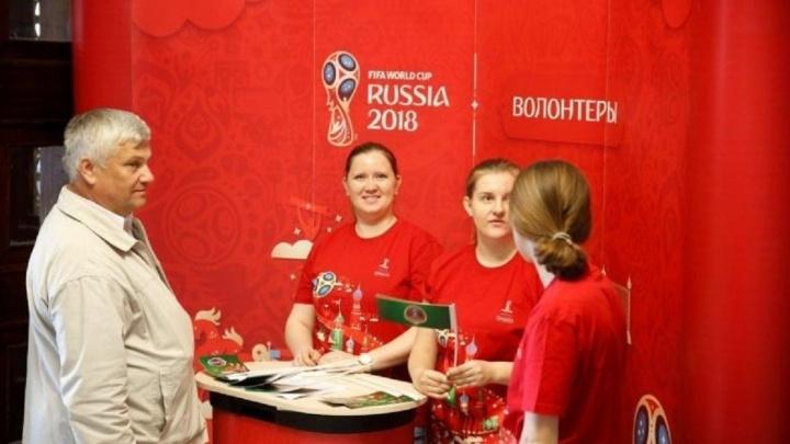 В Екатеринбурге начали выбирать волонтёров для работы на ЧМ-2018