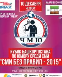 В Уфе стартуют официальные игры «Чемпионата мира по юмору»