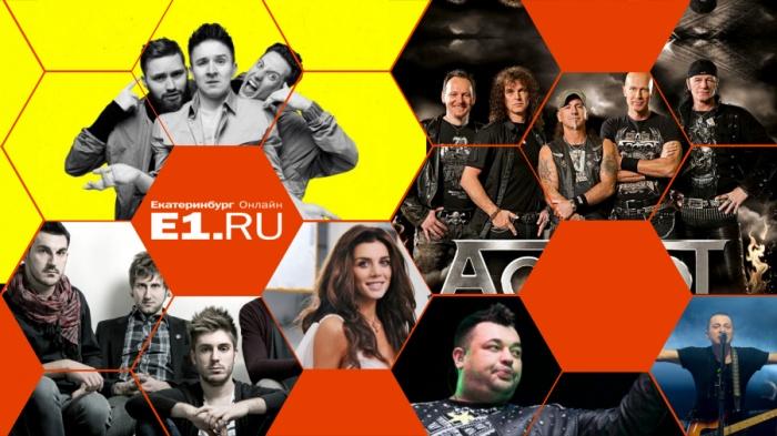 В феврале у многих музыкантов начинаются концертные туры