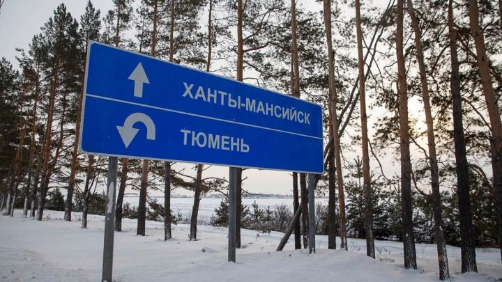 Тюменским водителям советуют отложить поездки в соседние регионы