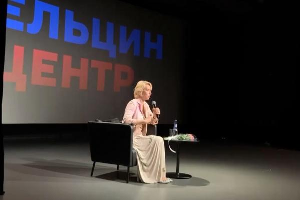 Татьяна Лазарева на встрече с поклонниками в Ельцин-центре