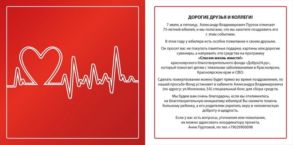 Приглашение на юбилей Александра Пуртова