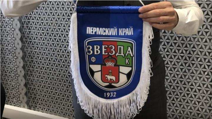 Футбольный клуб «Звезда» нашел спонсора