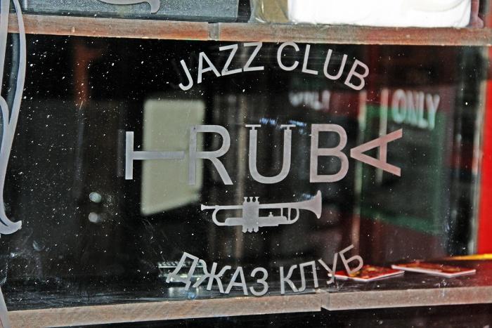 Джаз-клуб «Труба» проработал 15 лет, плюс около года неофициально, сменил три места расположения и объявил о своём закрытии в конце мая 2018 года