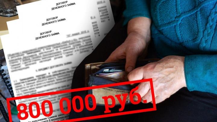 Ирония судьбы: екатеринбурженку обманули на 800 тысяч рублей на курсах по финансовой грамотности