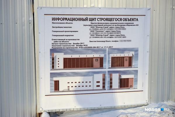 В проекте здания на паспорте сложно разглядеть треугольное строение