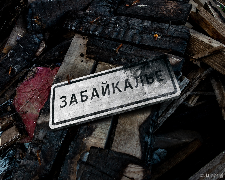 Забайкалье страдает от природных пожаров