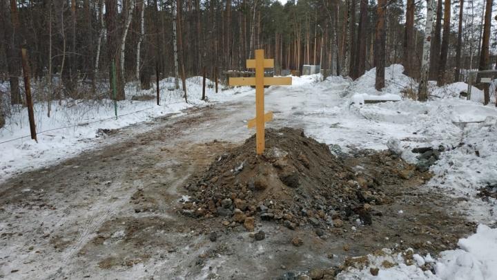 На дороге у Широкореченского кладбища вырыли могилу, чтобы закрыть въезд на производственную базу