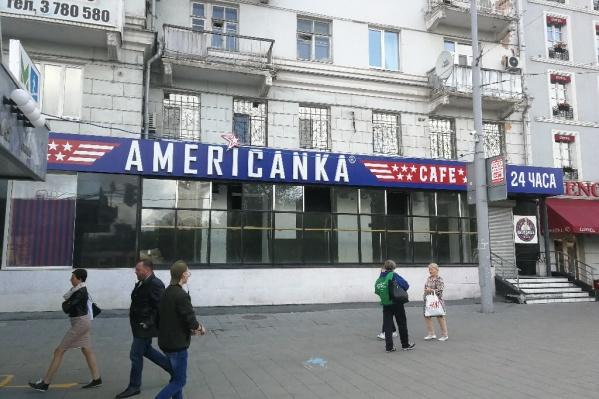 «Американка» рядом с ТЦ «Гринвич» закрылась