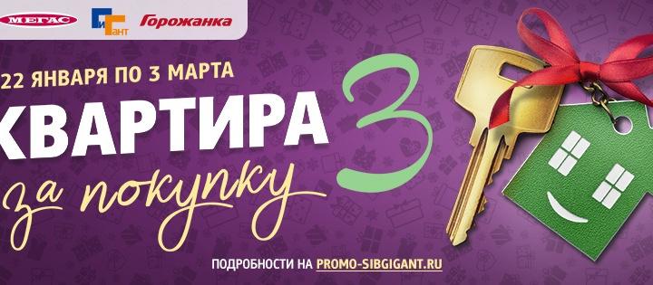 «Квартира за покупку – 3»: ТХ «Сибирский Гигант» назовет победителя в прямом эфире НГС 4 марта