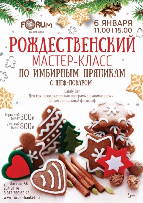 Шеф-повар на рождественском мастер-классе научит готовить имбирные пряники