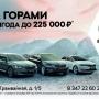 Выгодные новогодние предложения для клиентов ŠKODA в «МС Моторс»