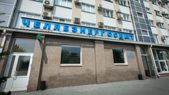 Компанию «Челябэнергосбыт» признали банкротом: как это отразится на потребителях