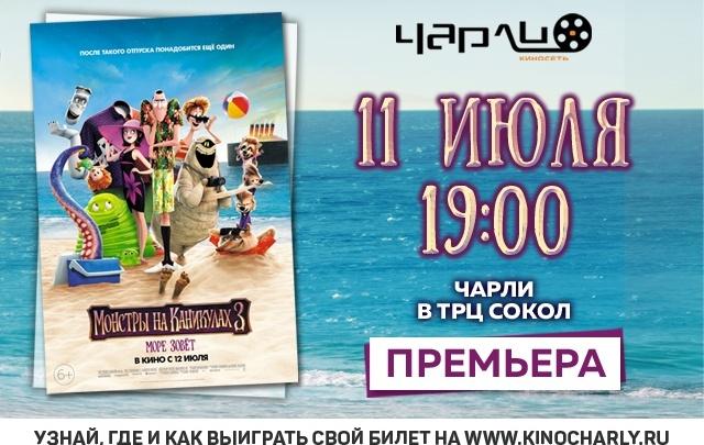Премьера фильма «Монстры на каникулах — 3: Море зовет» в ТРК «Сокол»