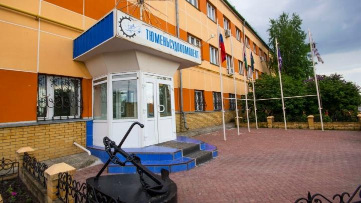 Руководство «Тюменьсудокомплект» выплатило зарплаты рабочим после вмешательства следователей