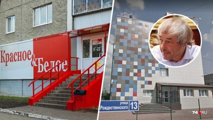 «Проверяли не нас»: чем закончился визит силовиков и налоговиков в челябинский офис «Красное&Белое»