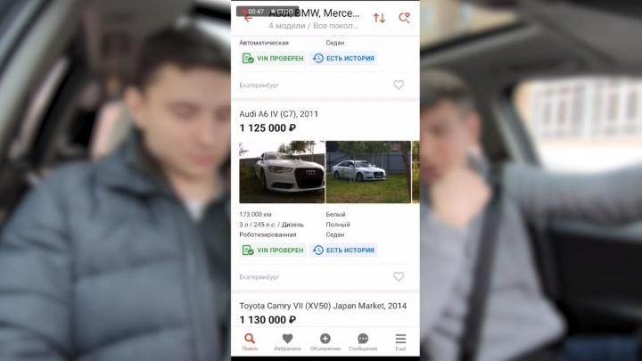 Ревизоры из Москвы проверили, какой автохлам втюхивают покупателям в Екатеринбурге